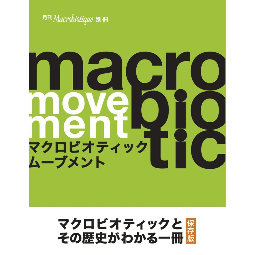 【書籍】 マクロビオティック・ムーブメント