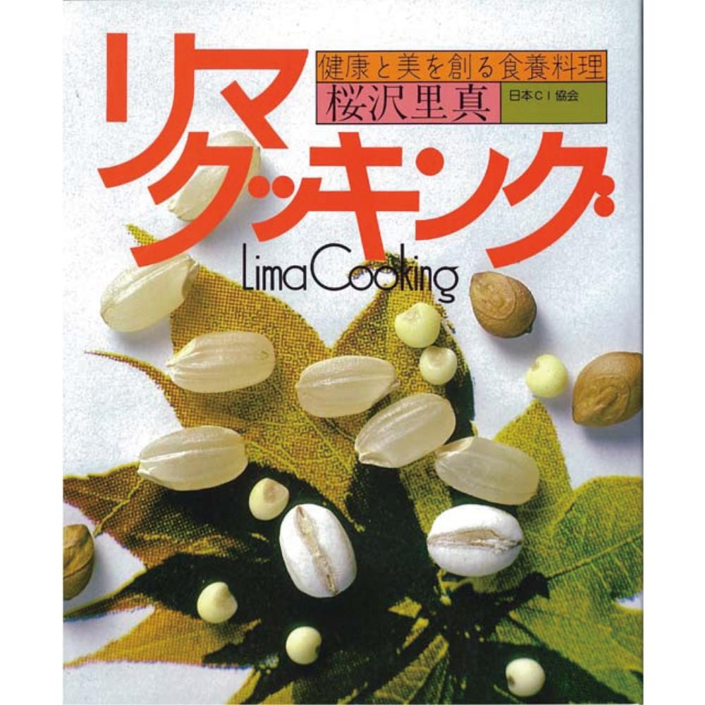 【書籍】 リマクッキング