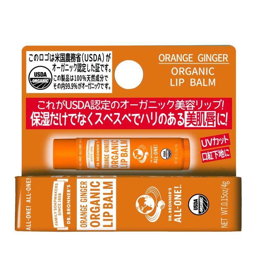 オーガニックリップバーム オレンジジンジャー 4g