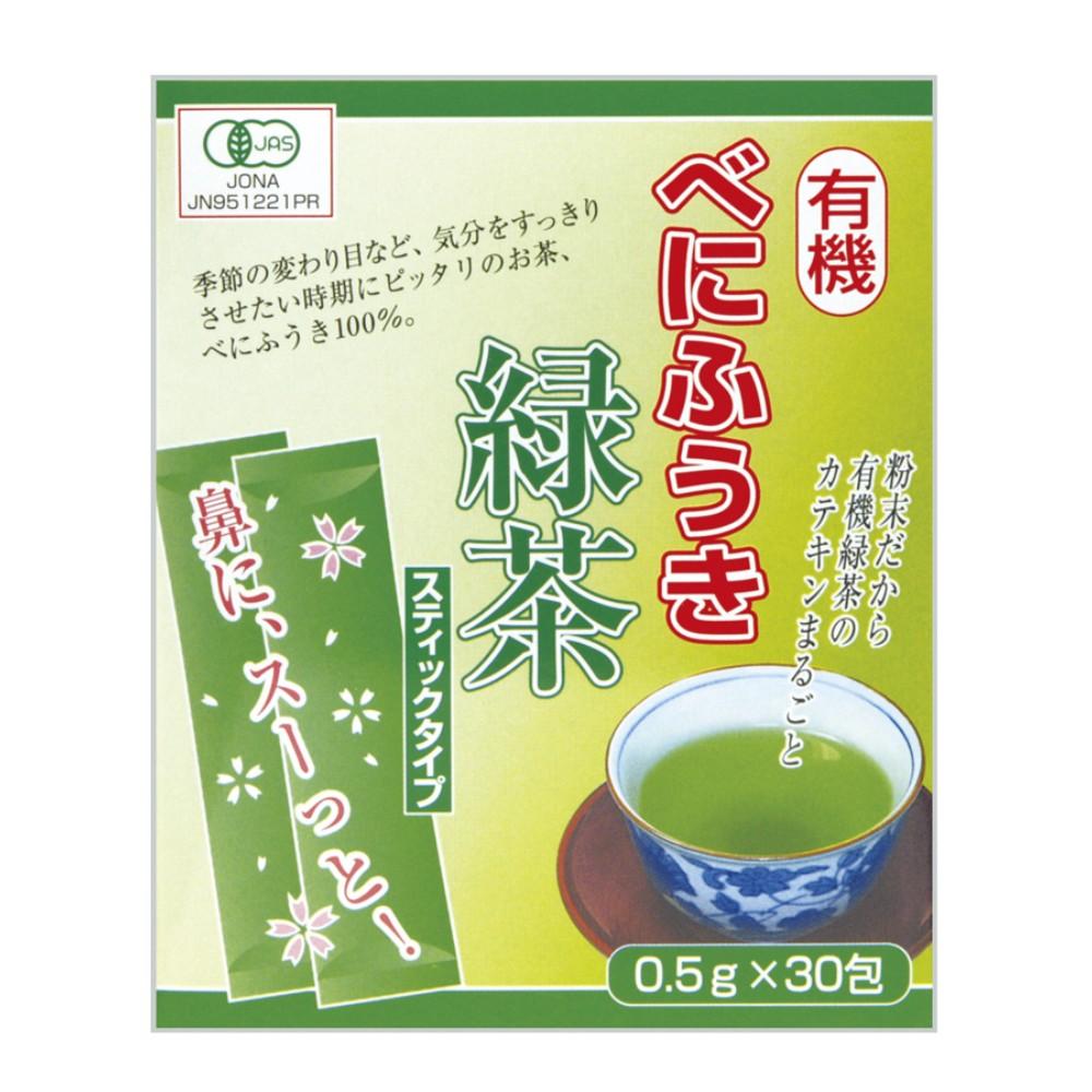 有機べにふうき緑茶(スティックタイプ) 15g(0.5g×30)