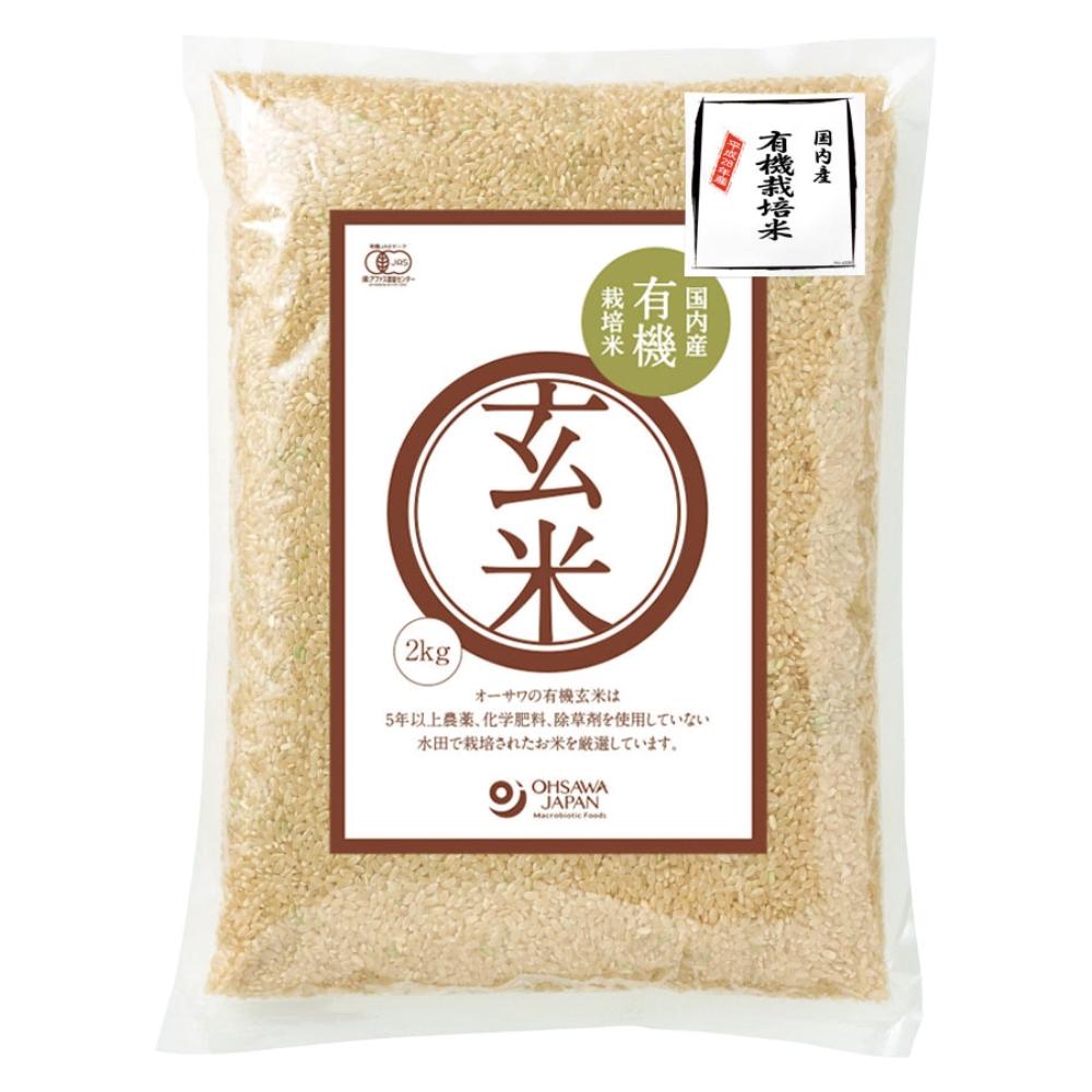 【令和2年度産】 国内産有機玄米 2kg