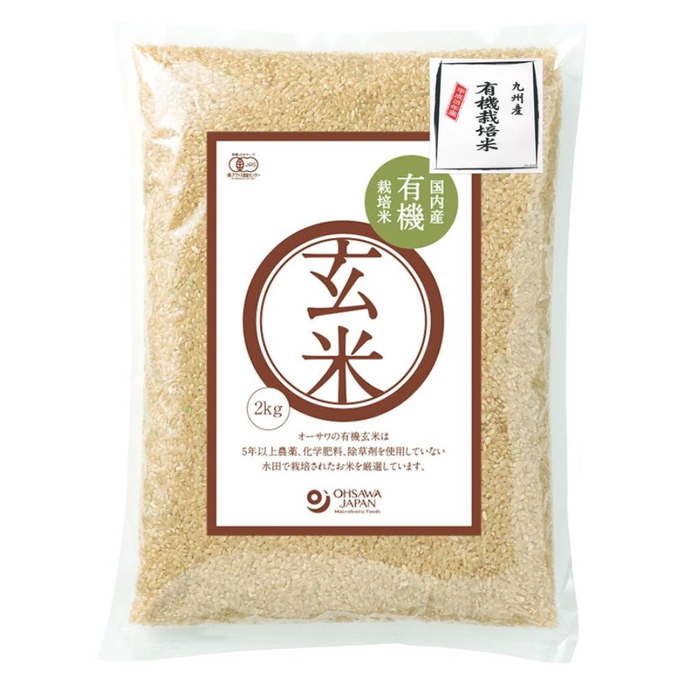 【令和2年度産】 有機玄米(九州産) 2kg