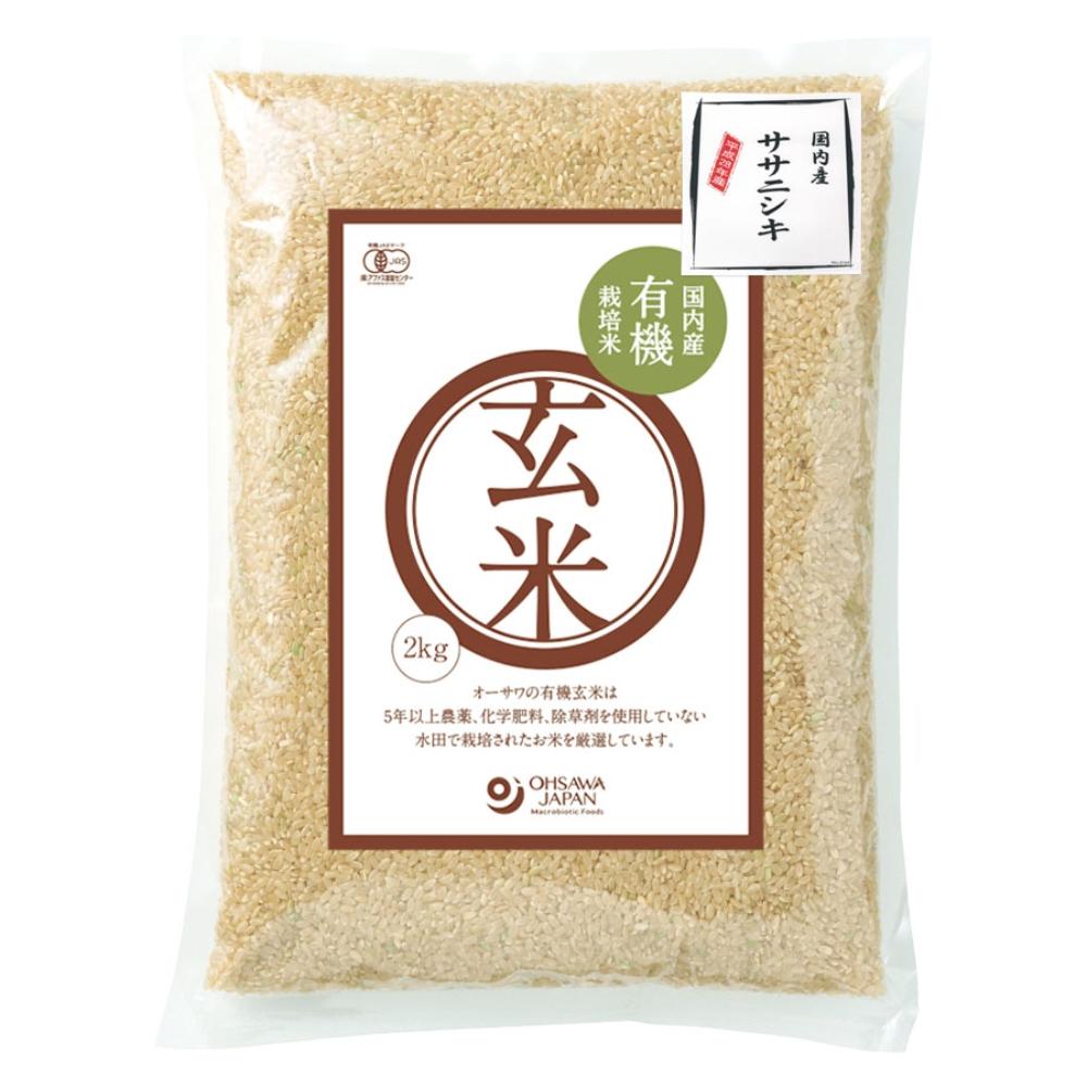 【令和2年度産】 有機玄米(ササニシキ)国内産 2kg 【原料不足のため休止中】