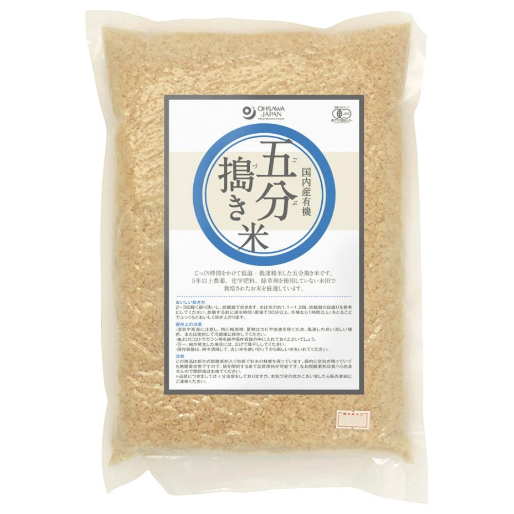 【令和2年度産】 有機五分搗き米(国内産) 2kg