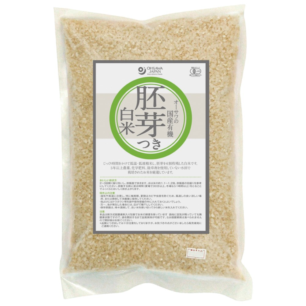 【令和2年度産】 有機胚芽つき白米(国内産) 2kg