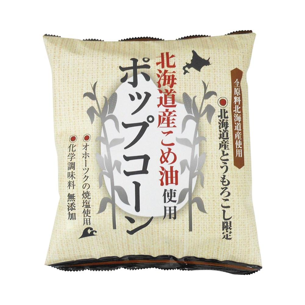 北海道産こめ油使用 ポップコーン(うす塩味) 60g