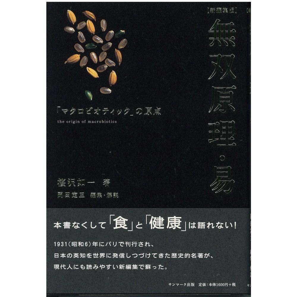【書籍】 [新編集版]無双原理・易(むそうげんり・えき)