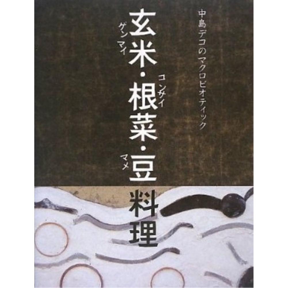 【書籍】 玄米・根菜・豆料理