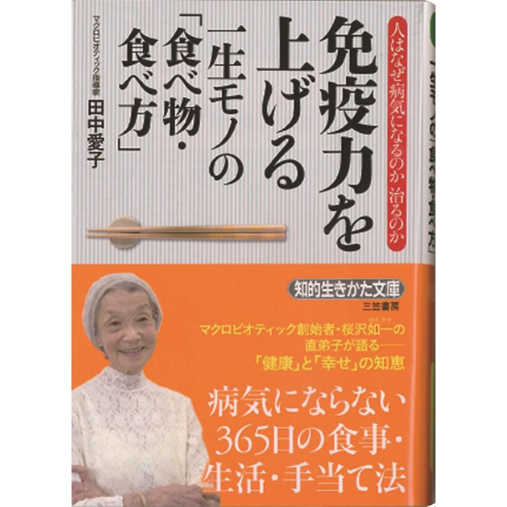 【書籍】 免疫力を上げる一生モノの「食べ物・食べ方」(文庫本)