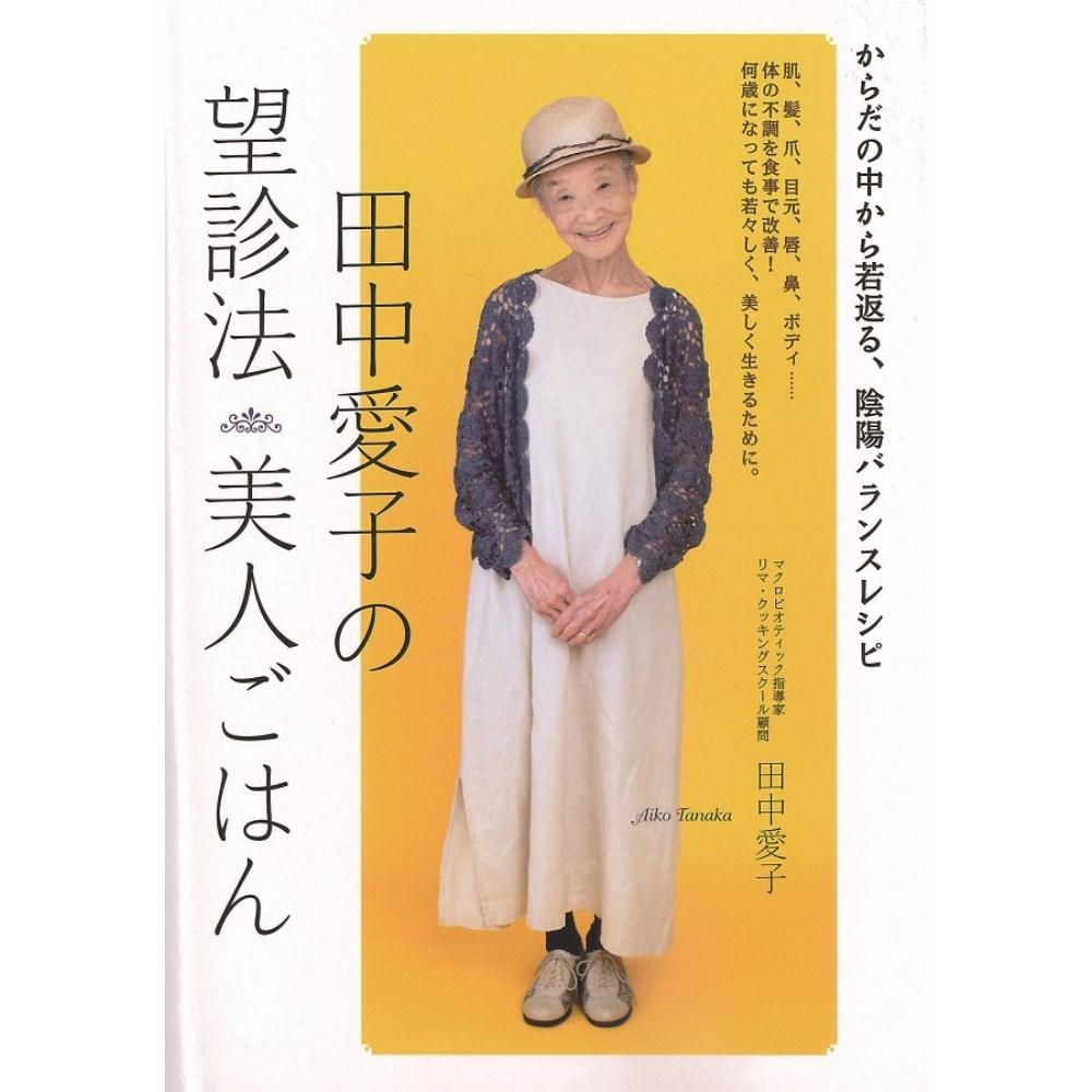 【書籍】 田中愛子の望診法  美人ごはん