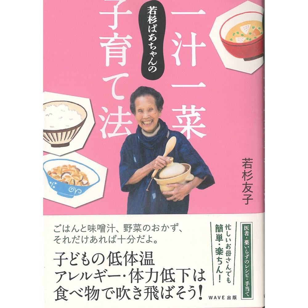 【書籍】 若杉ばあちゃんの一汁一菜子育て法