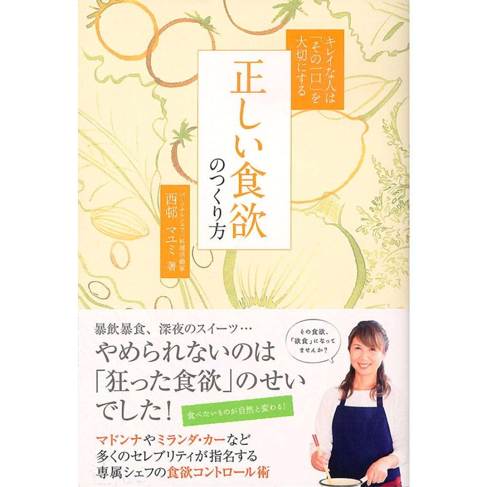 【書籍】正しい食欲のつくり方