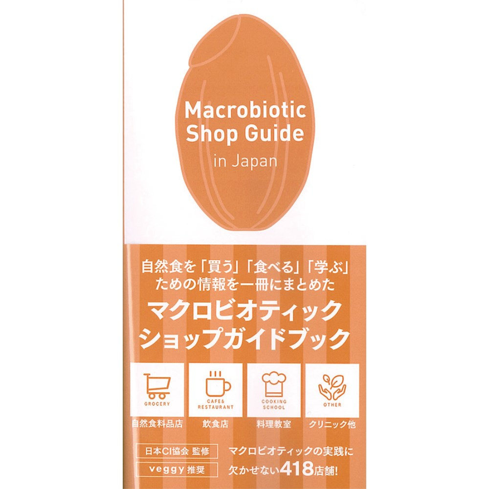 【書籍】 Macobiotic Shop Guide (マクロビオティック ショップガイド)