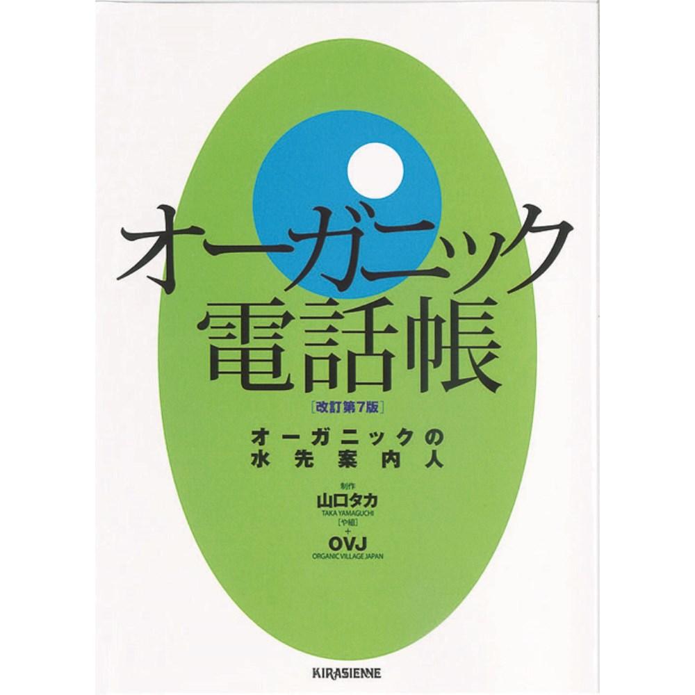 【書籍】 オーガニック電話帳 改訂第7版