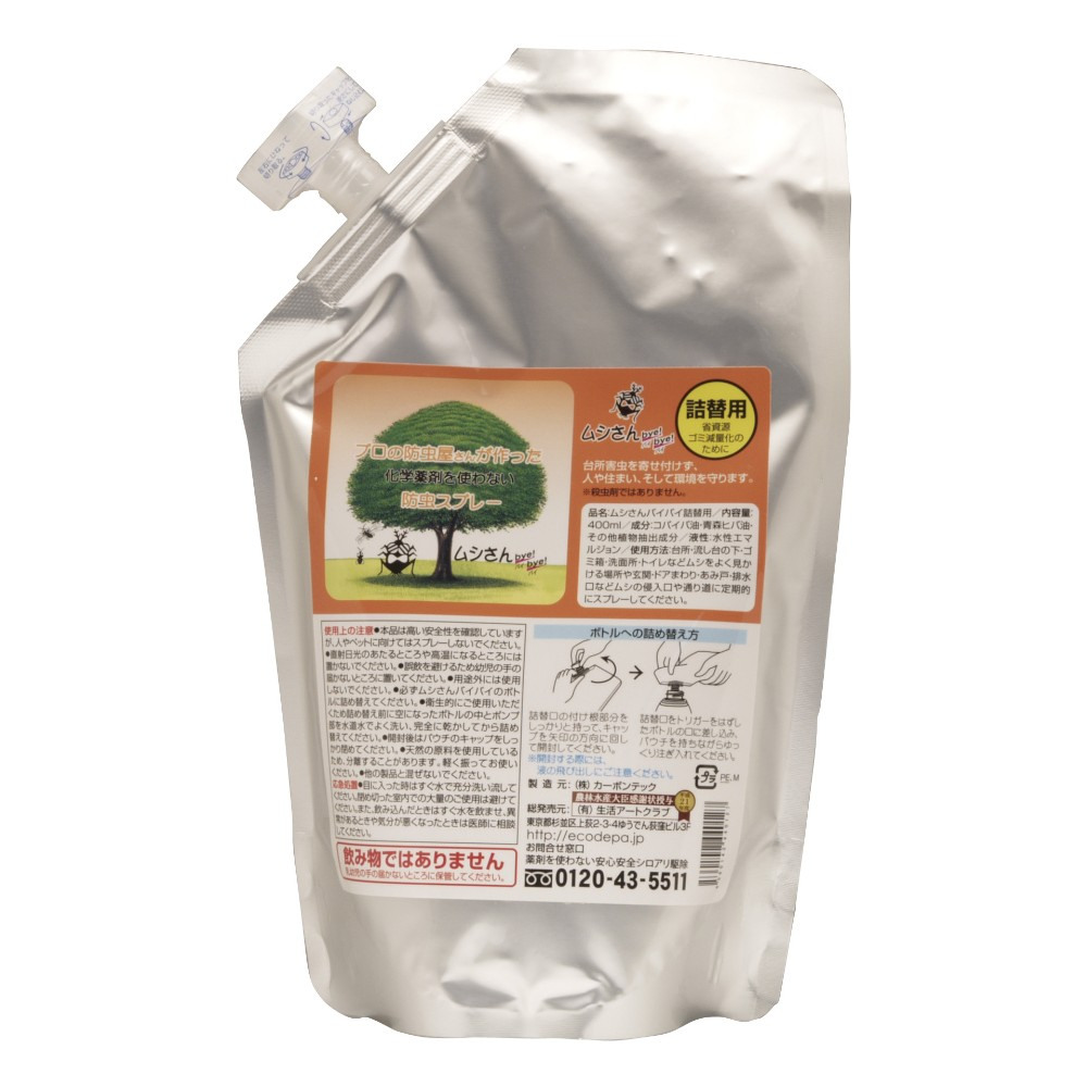 防虫スプレー(ムシさんバイバイ) 詰替用 400ml【季節品のため休止中】