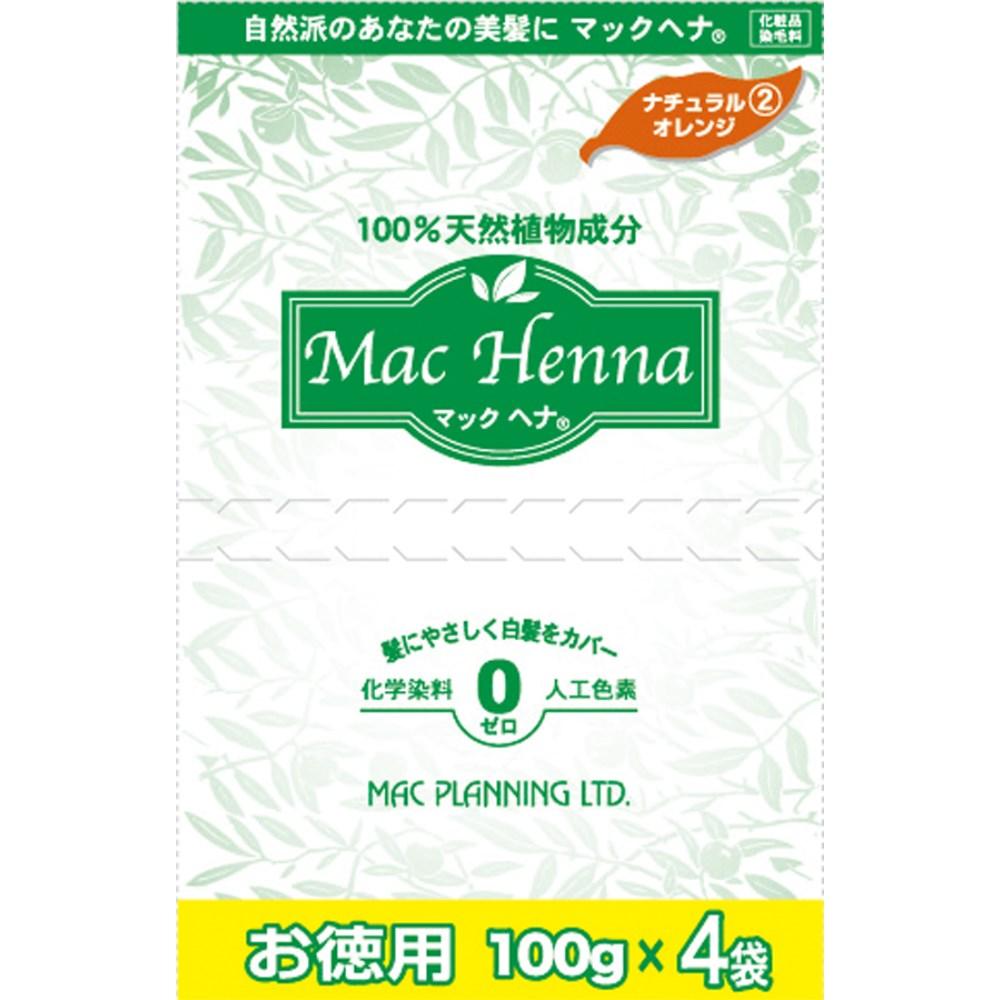 マックヘナ(ナチュラルオレンジ)#2 400g(100g×4袋)