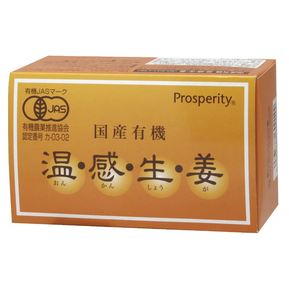 国産有機 温感生姜 15g(500mgX30包)