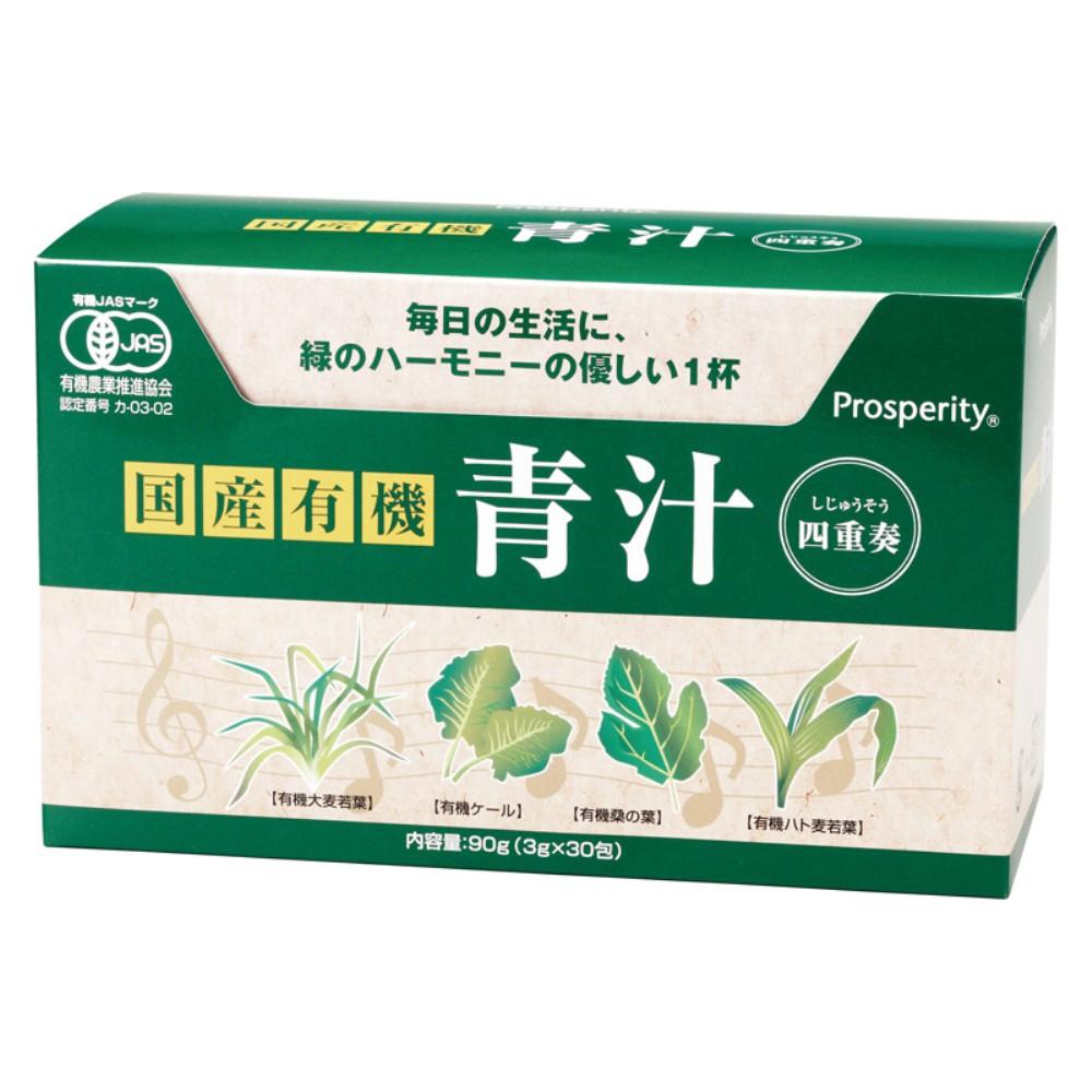 【専用シェイカー付】国産有機 青汁四重奏(しじゅうそう) 90g(3g×30包)