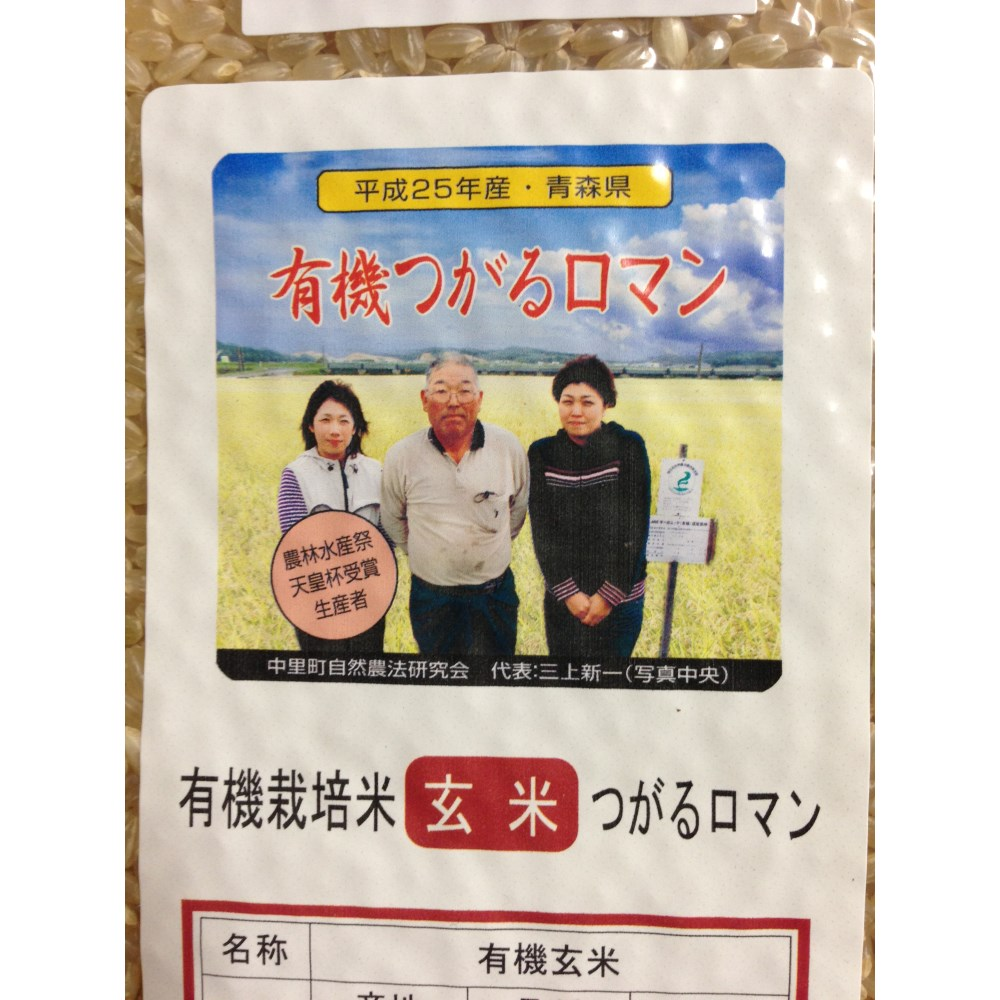 【令和元年度産】 三上さんの有機青森つがるロマン 玄米 5kg 【リマセレクション】