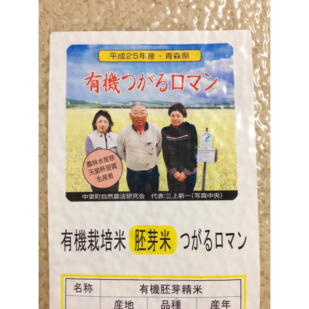 【令和元年度産】 三上さんの有機青森つがるロマン 胚芽米 5kg 【リマセレクション】