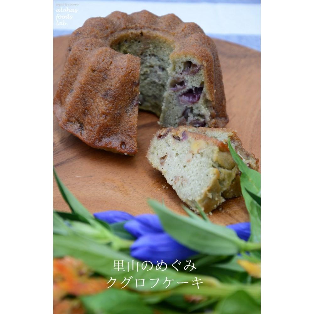 【カムカム倶楽部特選品】 アロハス 里山のめぐみ 大麦クグロフケーキ 400g