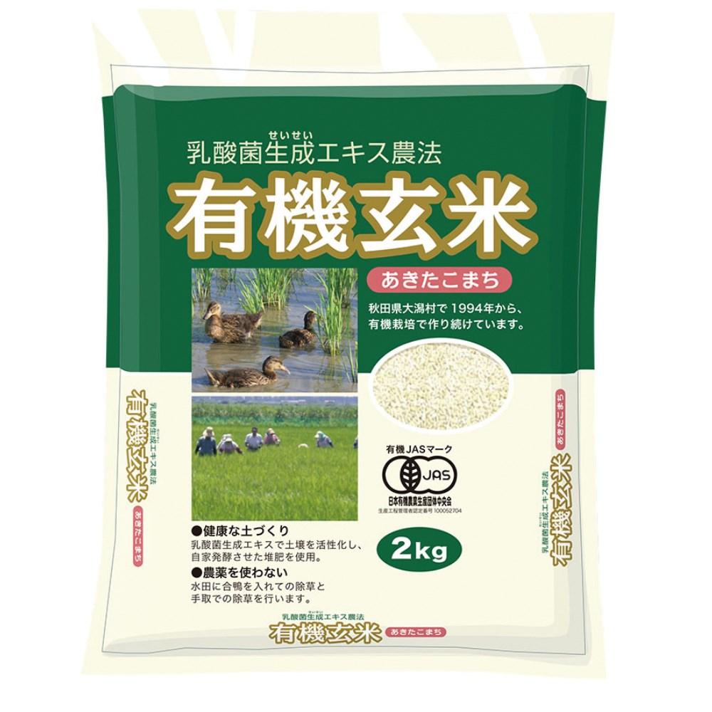 【令和2年度産】 乳酸菌生成エキス農法 有機玄米(あきたこまち) 2kg