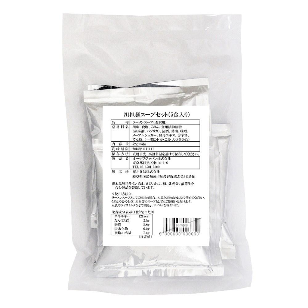 オーサワの担担麺スープセット(5食入)  260g