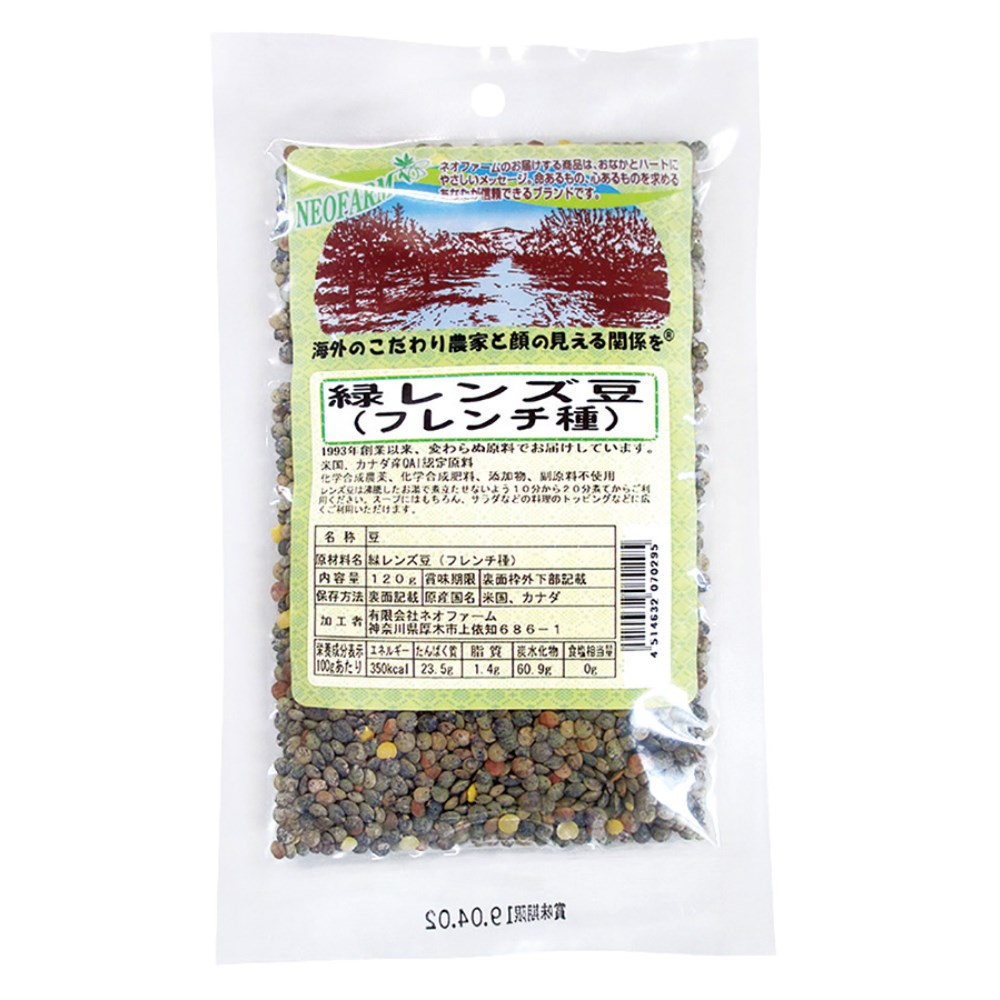 緑レンズ豆(フレンチ種) 120g