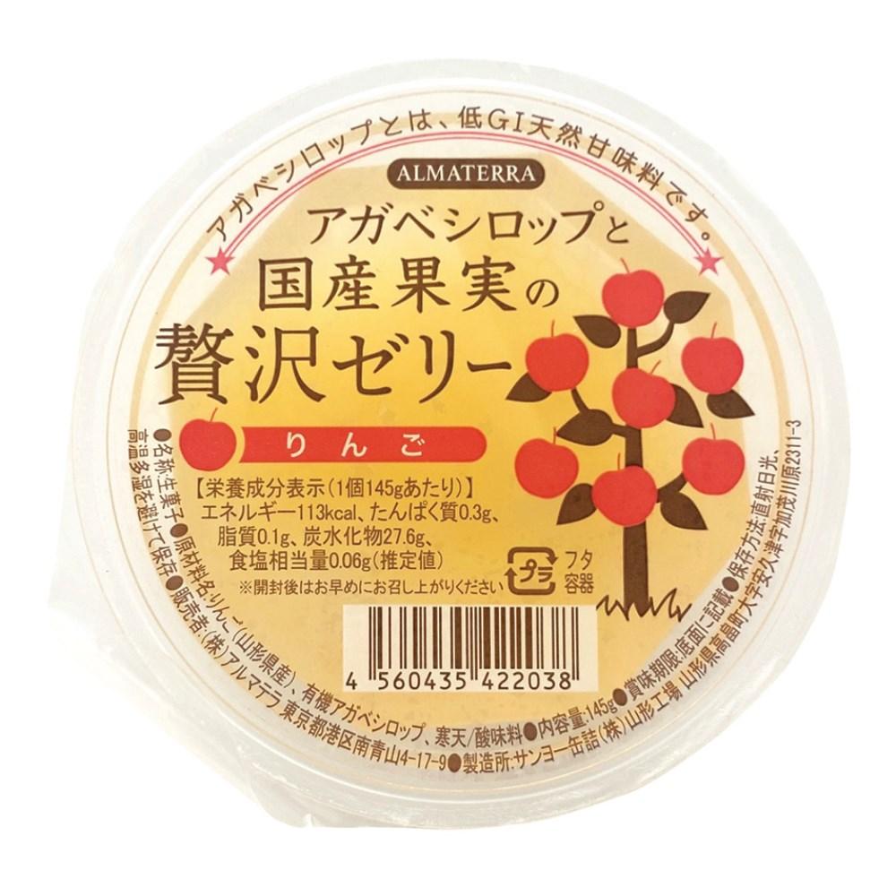 アガベシロップと国産果実の贅沢ゼリー(りんご) 145g