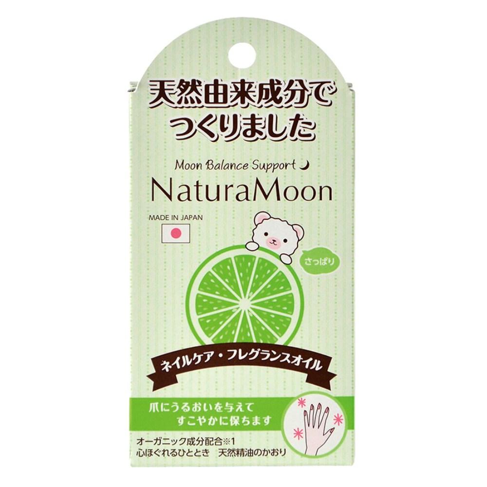 ナチュラムーン ネイルケア・フレグランスオイル(もぎたてグリーンシトラスの香り) 8ml