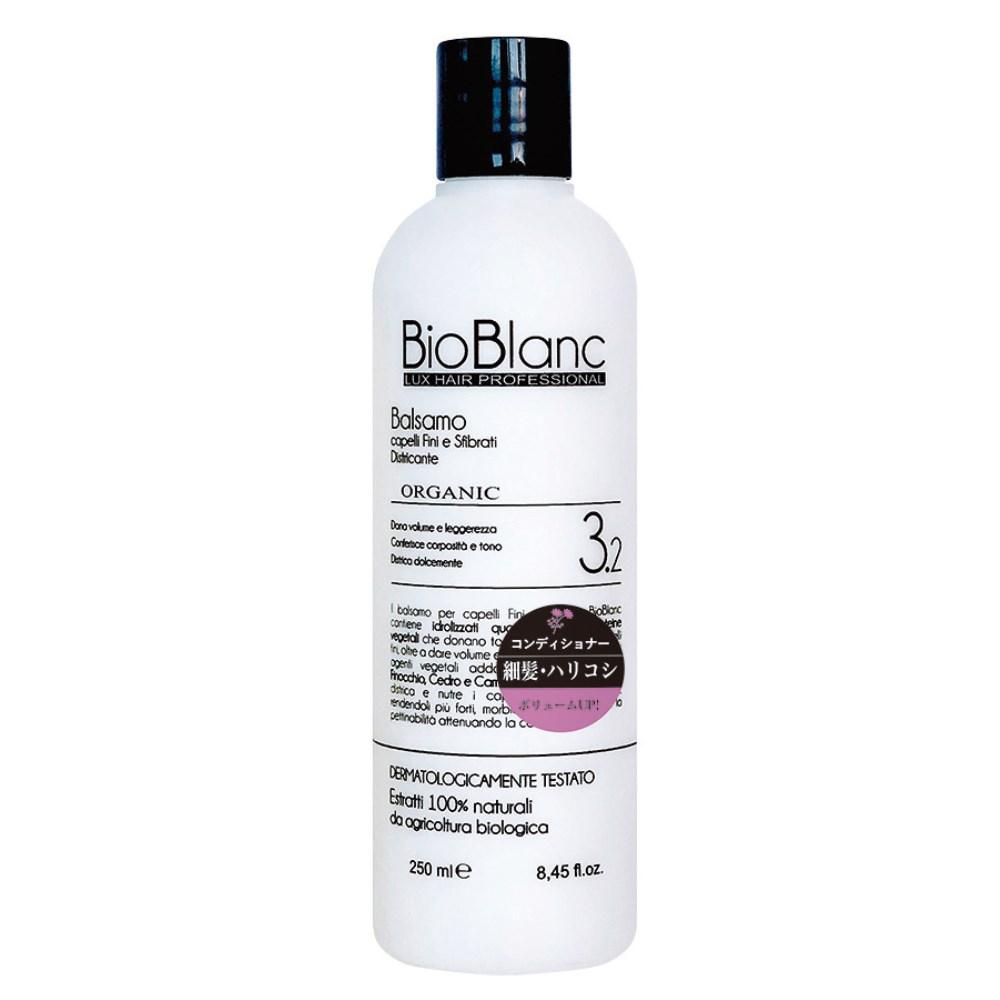 BioBlanc コンディショナー3.2(ボリュームアップ用) 250ml