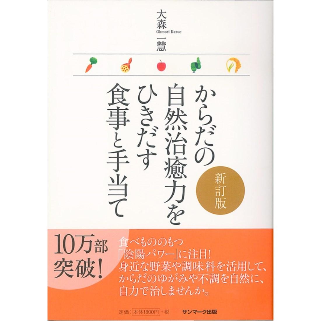 【書籍】 からだの自然治癒力をひきだす食事と手当て※改訂版
