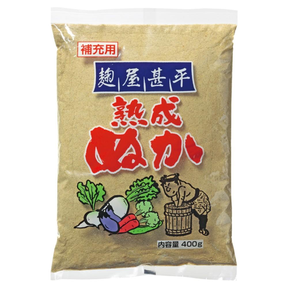 補充用 麹屋甚平(こうじやじんべい)熟成ぬか(乾燥) 400g