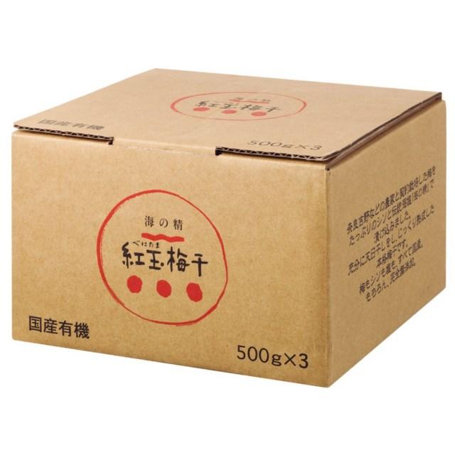 特別栽培 紅玉(べにたま)梅干 (箱) 1.5kg(500g×3袋)