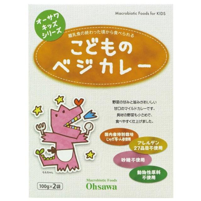 オーサワキッズシリーズ こどものベジカレー 200g(100g×2袋)