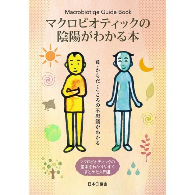 【書籍】 マクロビオティックの陰陽がわかる本