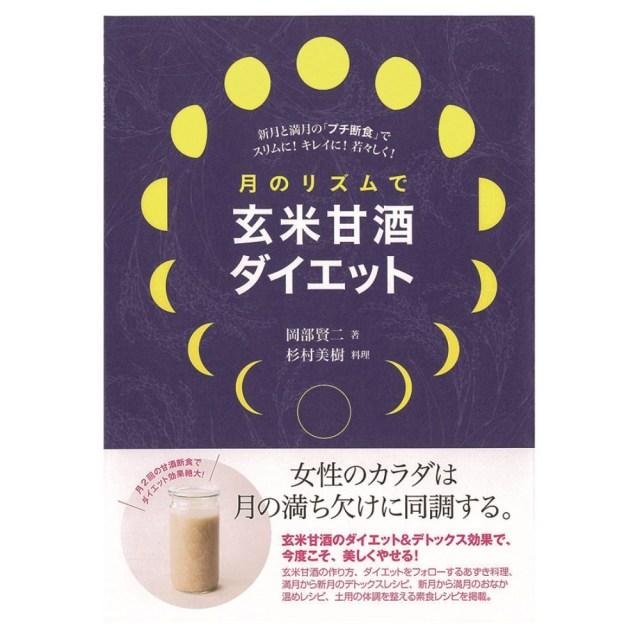 【書籍】 月のリズムで玄米甘酒ダイエット
