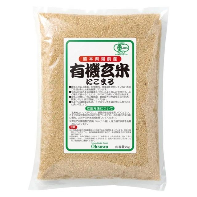 【平成30年度産】 有機玄米(にこまる)熊本産 2kg