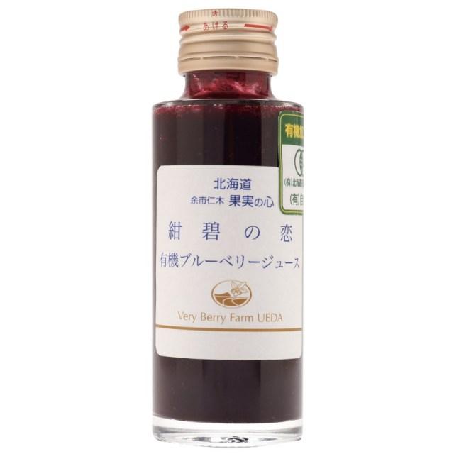 有機ブルーベリージュース「紺碧の恋」100ml