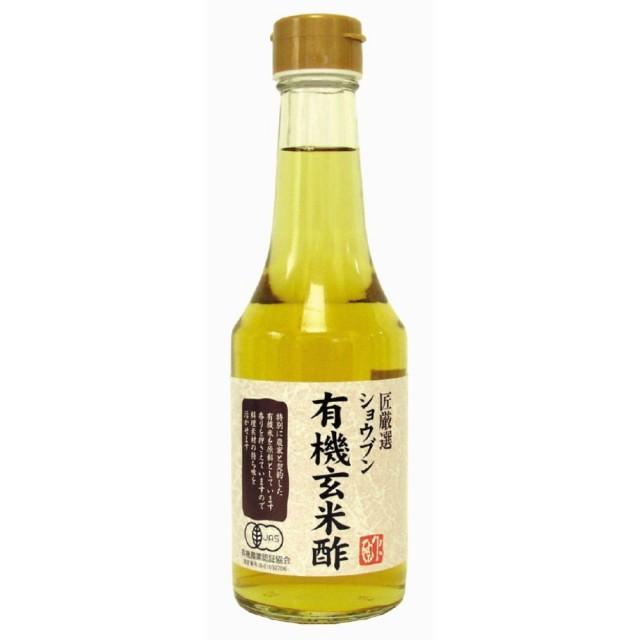 有機玄米酢 300ml