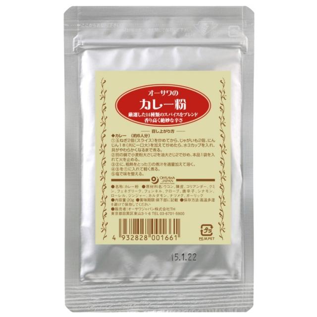 オーサワのカレー粉 20g