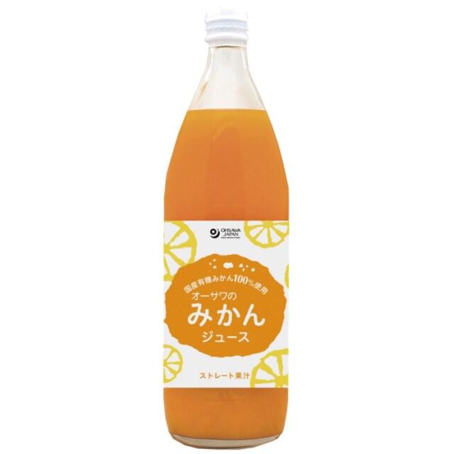 オーサワのみかんジュース(ビン) 900ml