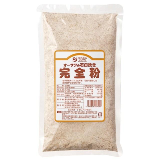 石臼挽き完全粉(全粒粉) 500g
