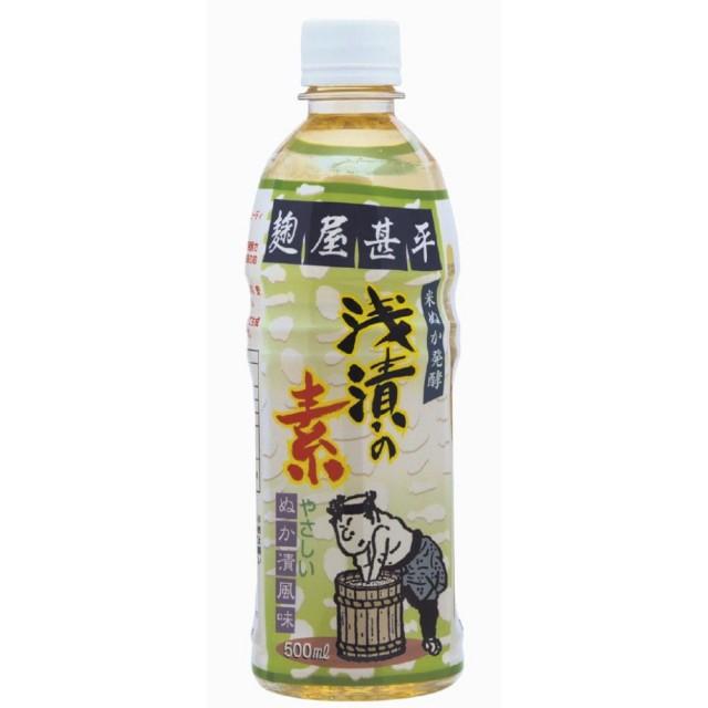 麹屋甚平(こうじやじんべい) 浅漬の素 500ml