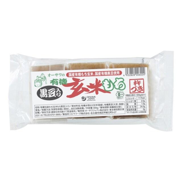 有機黒豆入玄米もち 300g(6個)