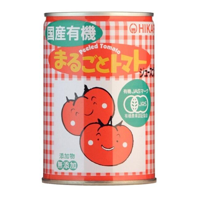国産有機まるごとトマト 400g【製造待ちのため休止中】