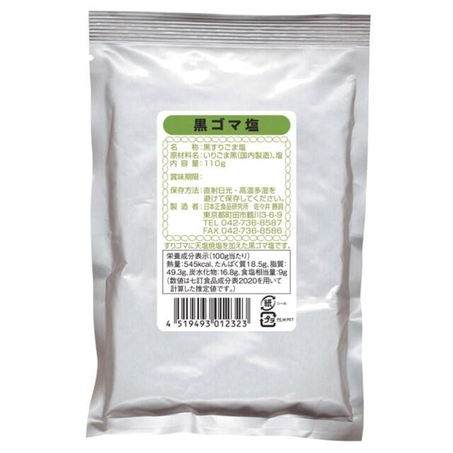 ゴマ塩(黒) 110g