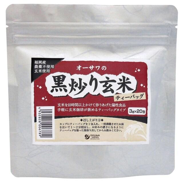 オーサワの黒炒り玄米(ティーバッグ) 60g(3g×20)