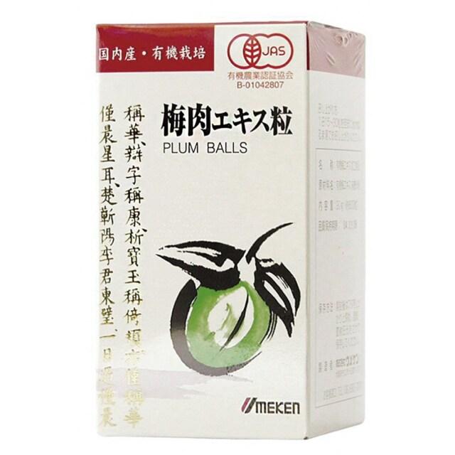 有機梅肉エキス(粒) 90g(約600粒)【原料不足のため休止中】