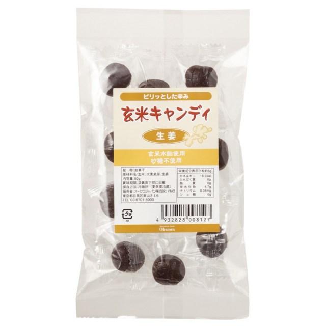 玄米キャンディ(生姜) 50g(10~12粒)